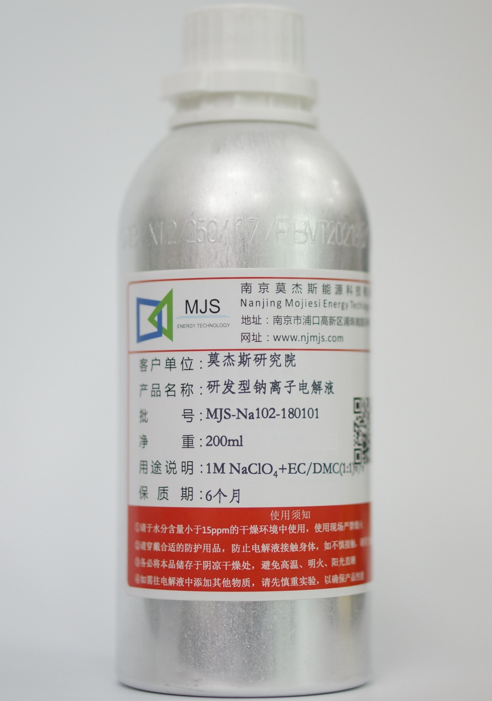 钠离子电解液